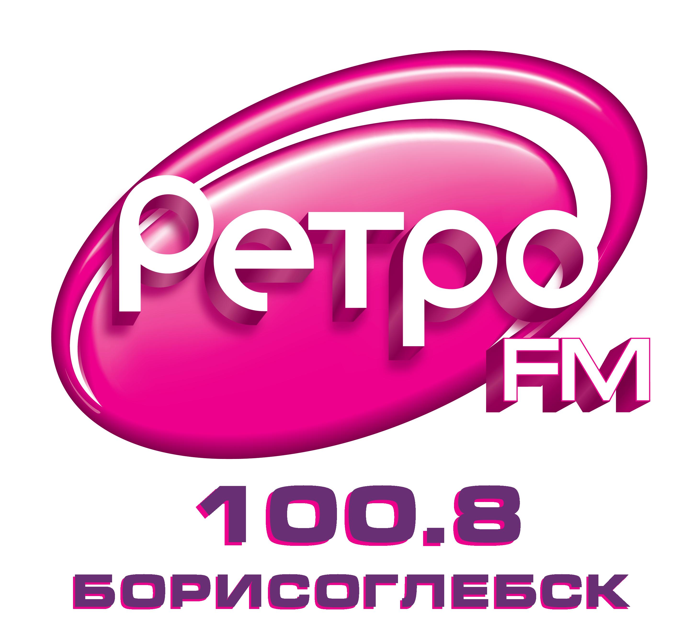 Цены Ретро ФМ Борисоглебск