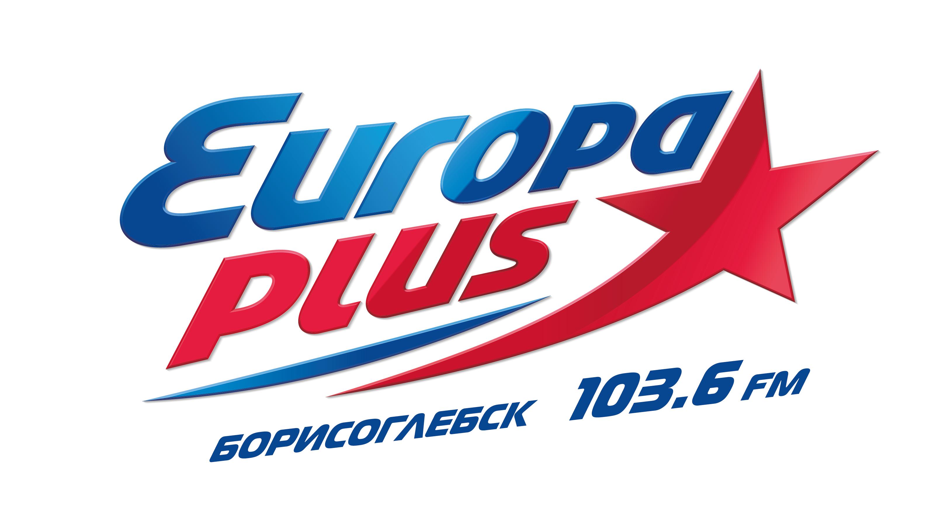 Цены Европа Плюс Борисоглебск